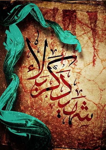 عکس متحرک امام حسین ع،ماه محرم،عکس ماه محرم،امام حسین،عاشورا،عکس عاشورا