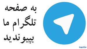 گروه تلگرام ختم صلوات . گروه ختم صلوات فرج . ختم صلوات