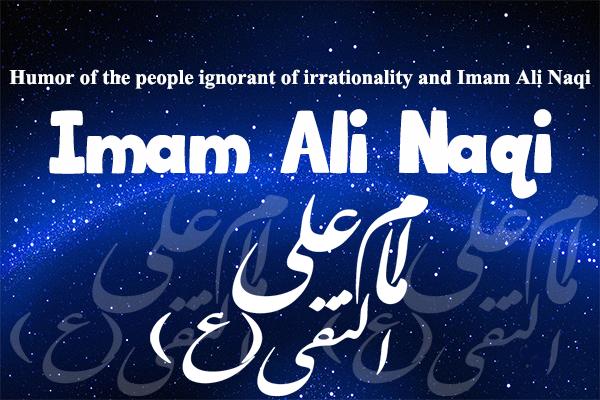 امام نقی جوک ،کمپین،campaign،امام نقی ع،imamnagi،کمپین حمایت از امام نقی