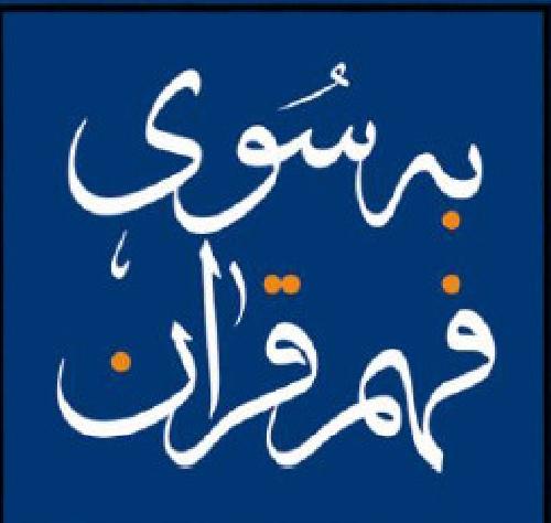 قرآن . به سوی فهم قرآن . فهم . آگاهی . آگاه . آگاهی بخشی . روشنفکر . روشنگری . کمپین ظهور . کمپین عاشقان ظهور