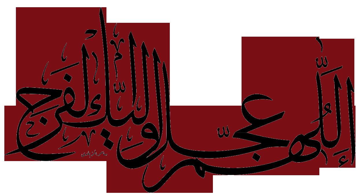 کمپین عاشقان ظهور مهدی عجل الله،کمپین عاشقان ظهور،کمپین ظهور،اللهم عجل لولیک الفرج، صاحب الزمان،عکس امام مهدی،عکس امام زمان،عکس آخر الزمان