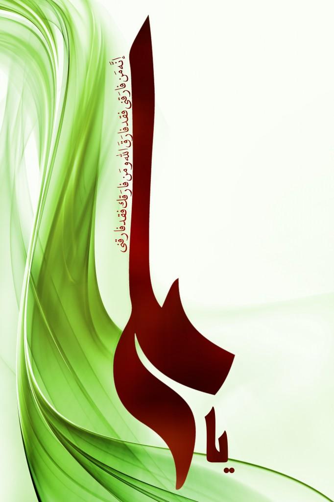 شهادت،شهادت امام علی ع، فرارسیدن شهادت امام علی ع تسلیت،کمپین عشاق مهدی،کمپین عاشقان ظهور،کمپین عاشقان ظهور مهدی عجل الله،ماه رمضان،حلول ماه رمضان مبارک،ماه مبارک رمضان،عکس متحرک ماه رمضان