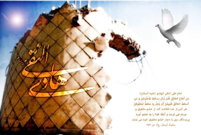 کمپین حمایت از امام هادی ،کمپین حمایت از امام نقی،امام نقی ،امام نقی جک