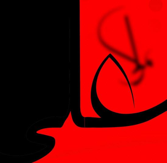 امام علی . شعر . شعر شهادت امام علی . علی ع . حضرت علی . عکس امام علی ع . ضربت امام علی . شعر . شعر شهادت امام علی . شهادت امام علی ع . کمپین ظهور . کمپین عاشقان ظهور . کمپین عشاق ظهور